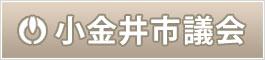 小金井市議会事務局