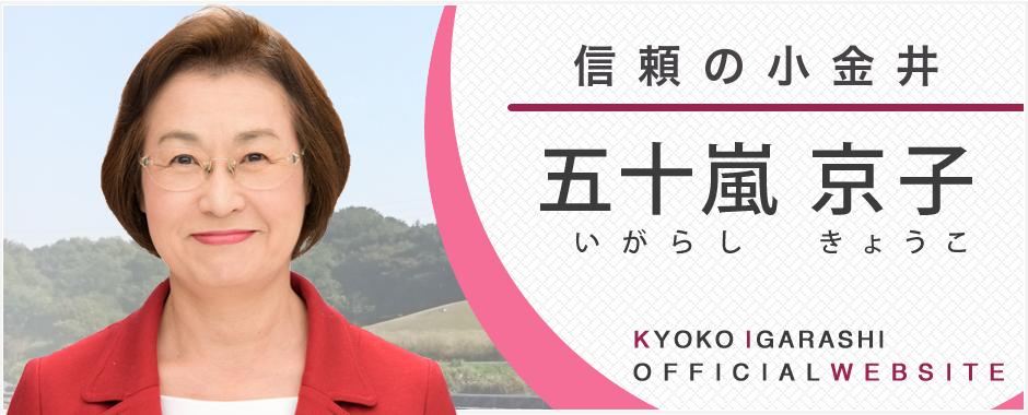 小金井市議会議員 五十嵐 京子 公式サイト
